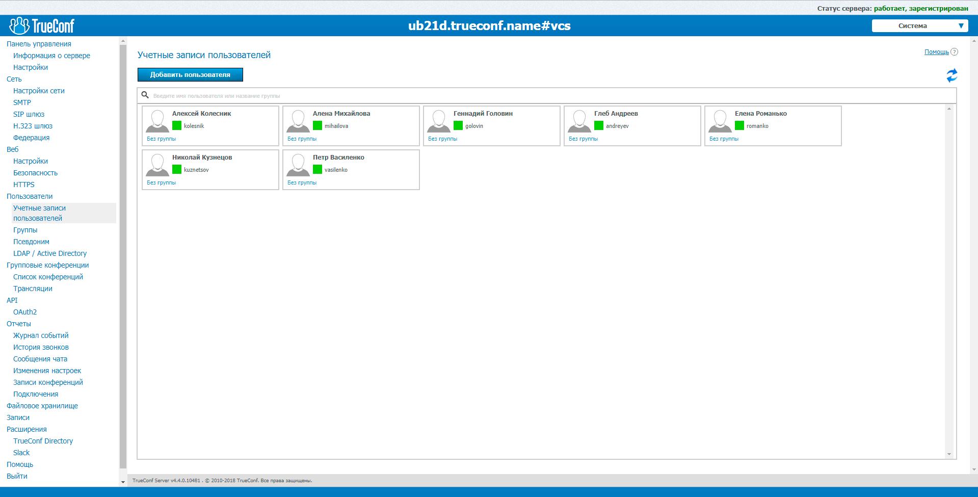 Register TrueConf Server